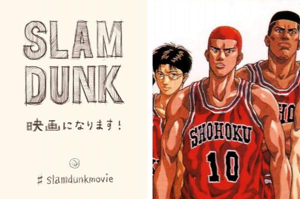 Toei animation a produit les 101 épisodes de la série Slam Dunk dans les années 90