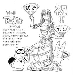 Dessin de Kei Ohkubo pour annoncer l'animé