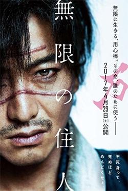 Affiche japonaise de Blade of the Immortal